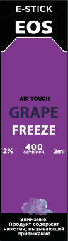 EOS e-stick Air touch GRAPE FREEZE (2% 2ml 400 затяжек)